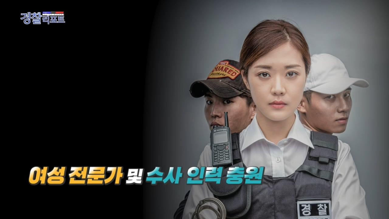 경찰청, 여성 대상 범죄 총력대응 체계 구축_경찰리포트(2018.8.24)