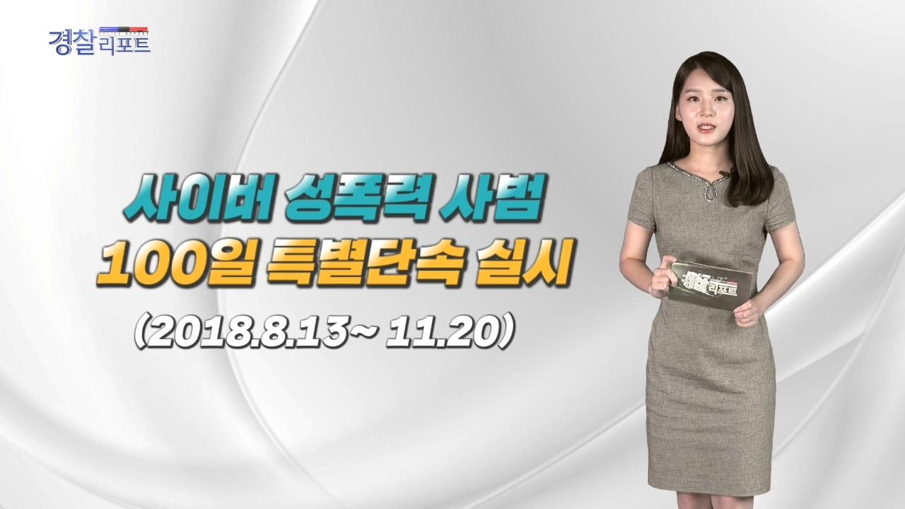 사이버성폭력 사범 100일 특별단속 실시_경찰리포트(2018.8.31)