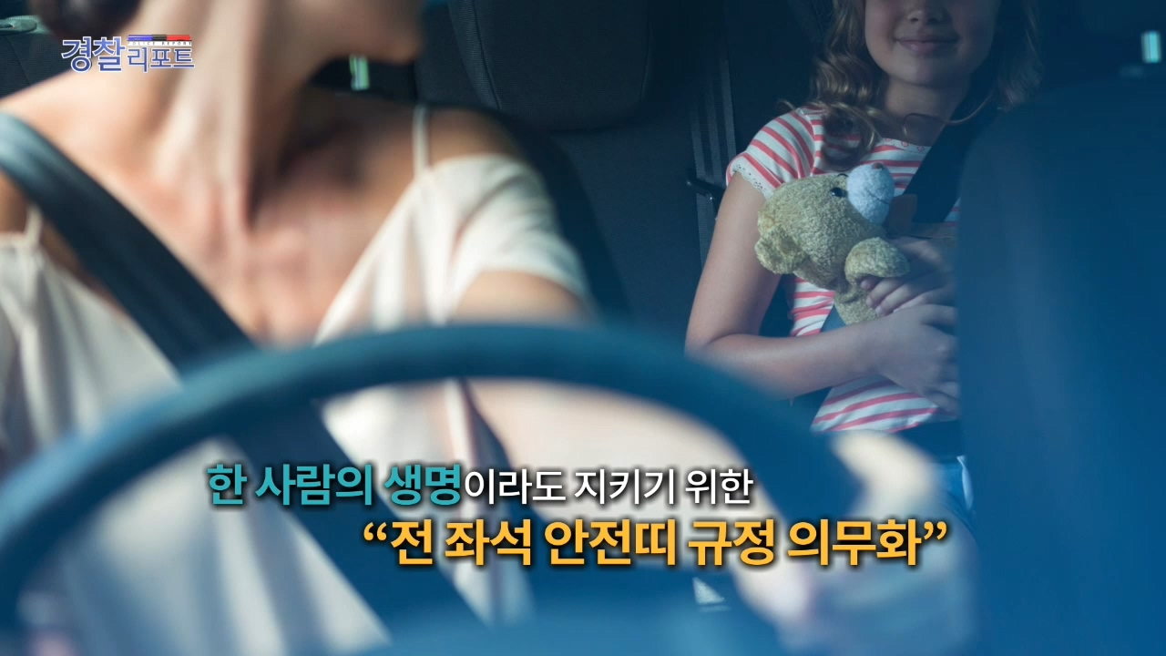 """도로교통법 개정 """"전좌석 안전벨트 의무화""""_경찰리포트(2018.8.31)"""