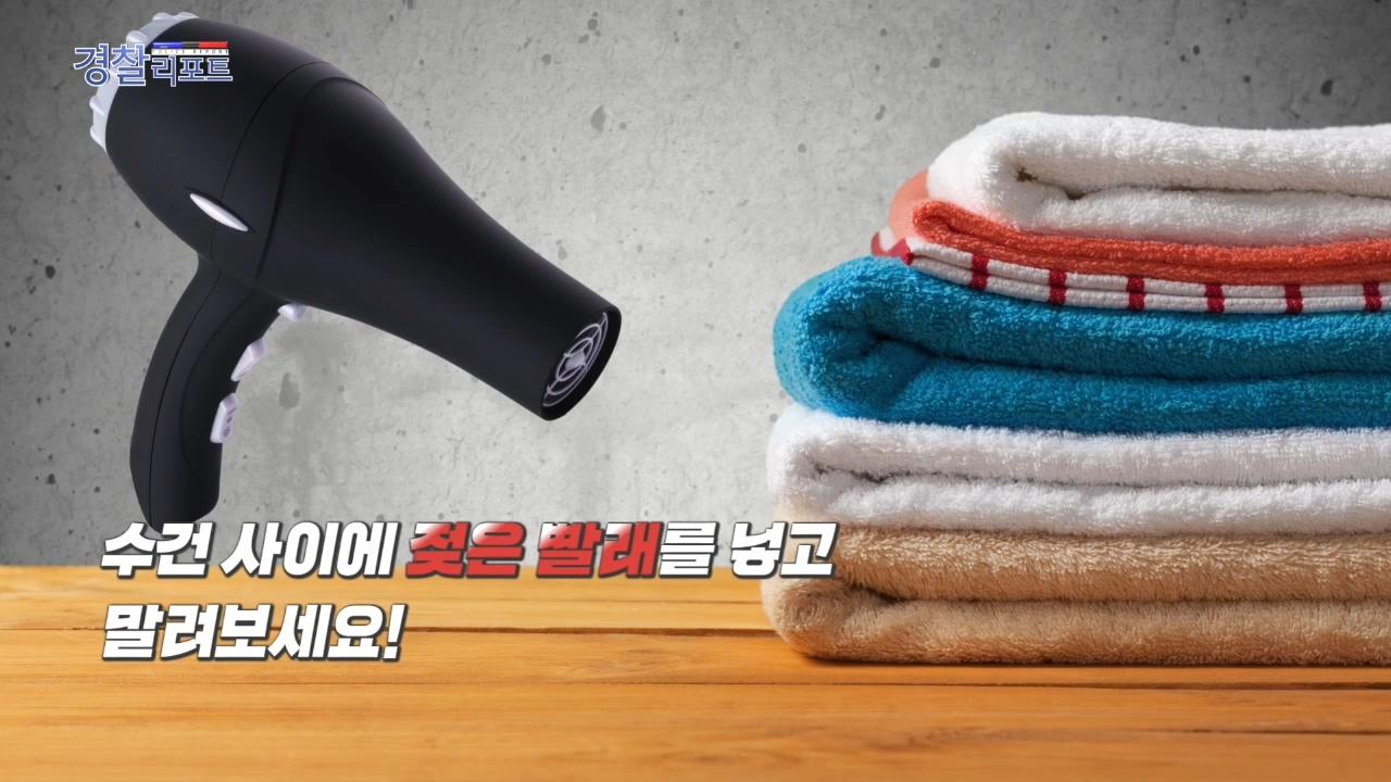 헤어드라이어 활용 꿀팁_경찰리포트(2018.8.31)