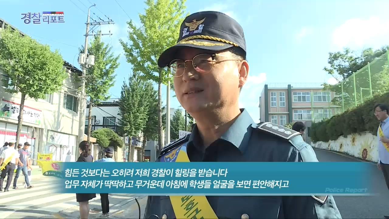 매일 아침마다 학교를 찾는 제천경찰서장_경찰리포트(2018.9.14)
