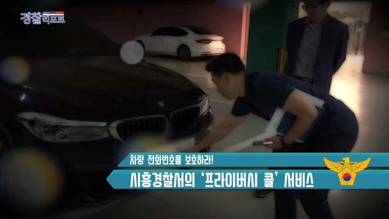 차량 전화번호를 보호하라! 시흥경찰서의 '프라이버시 콜' 서비스_경찰리포트(2018.9.21)