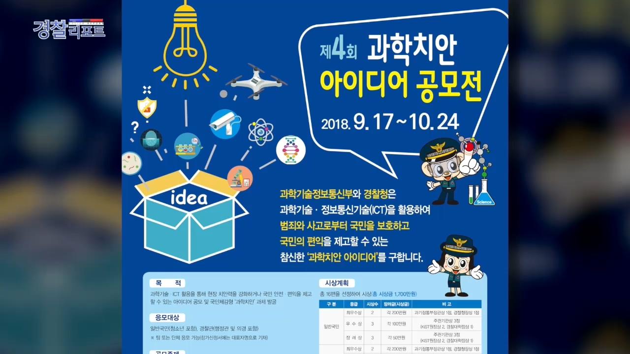 제4회 과학치안아이디어 공모전 개최_경찰리포트(2018.10.5)