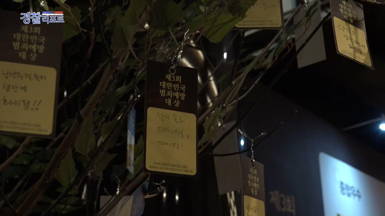 제3회 대한민국 범죄예방대상 시상식_경찰리포트(2018.11.2)
