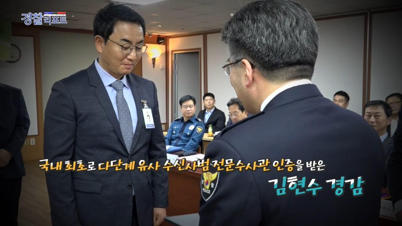 국내 1호 '다단계 사기' 전문 수사관 김현수 경감_경찰리포트(2018.11.9)