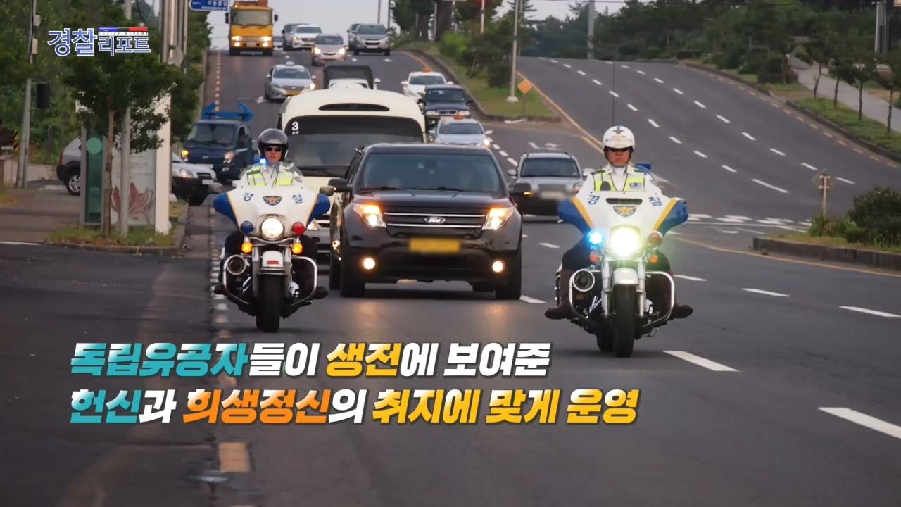 대한민국 경찰이 독립유공 애국지사 분들의 마지막 길을 지켜드립니다_경찰리포트(2018.11.30)