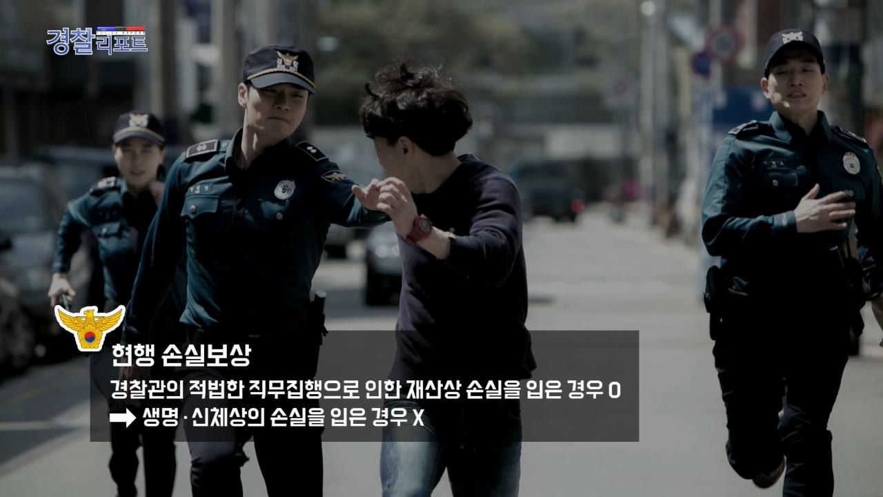 경찰 공무수행 중 다친 시민, 국가 보상청구 가능해진다_경찰리포트(2018.12.28)