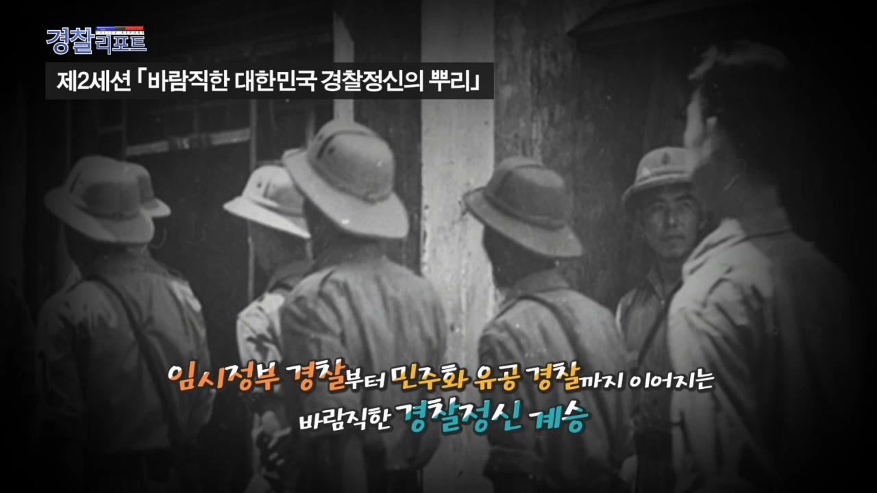 「경찰역사 속 바람직한 경찰정신 정립방안」 학술세미나_경찰리포트(2018.12.28)