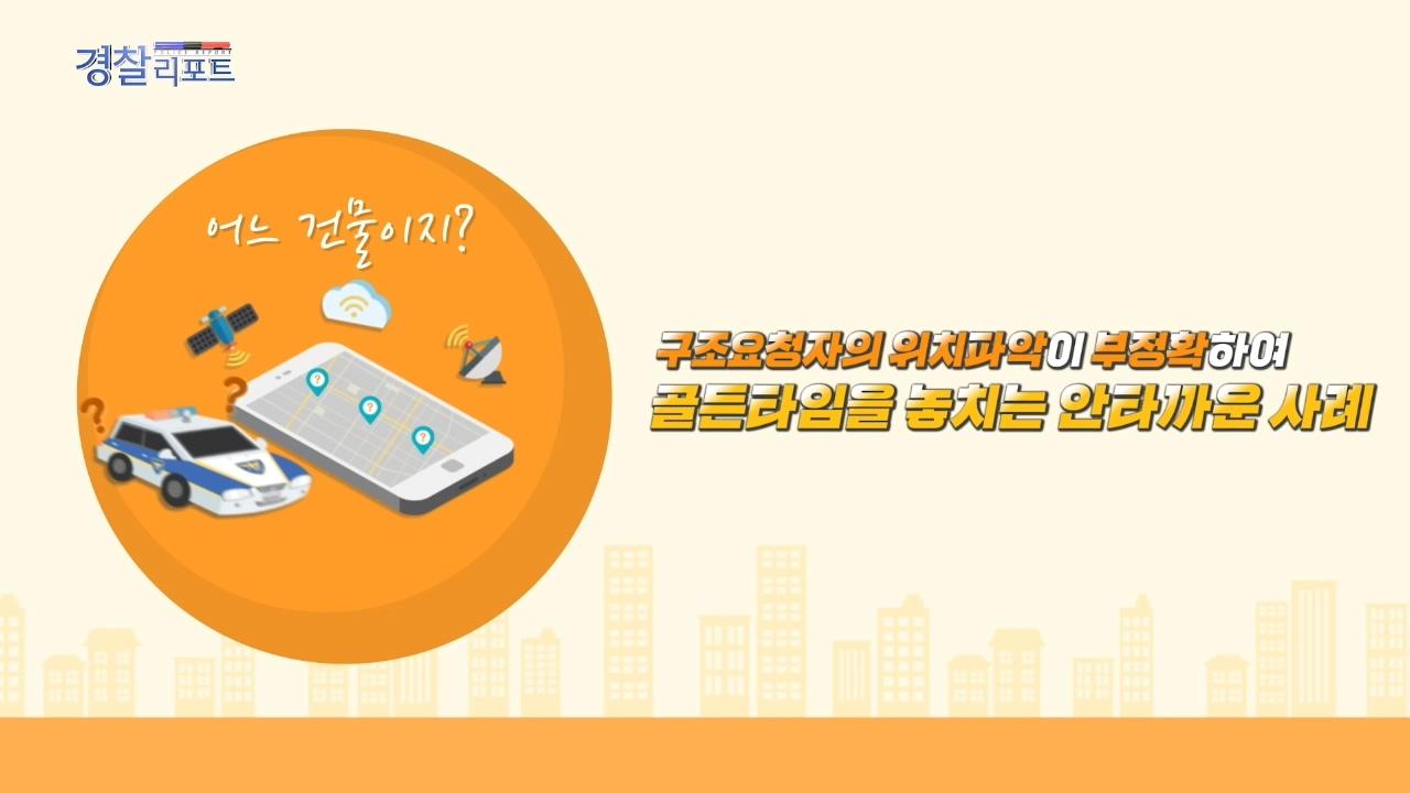 긴급구조용 지능형 정밀 위치 측정 기술개발_경찰리포트(2019.1.30)