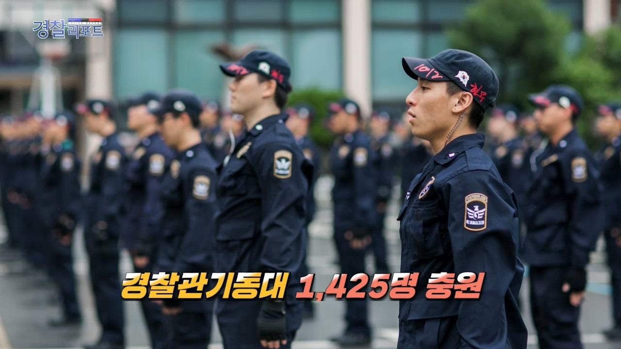 경찰청, 전국 단위 치안·재난 상황 관리 체계 강화