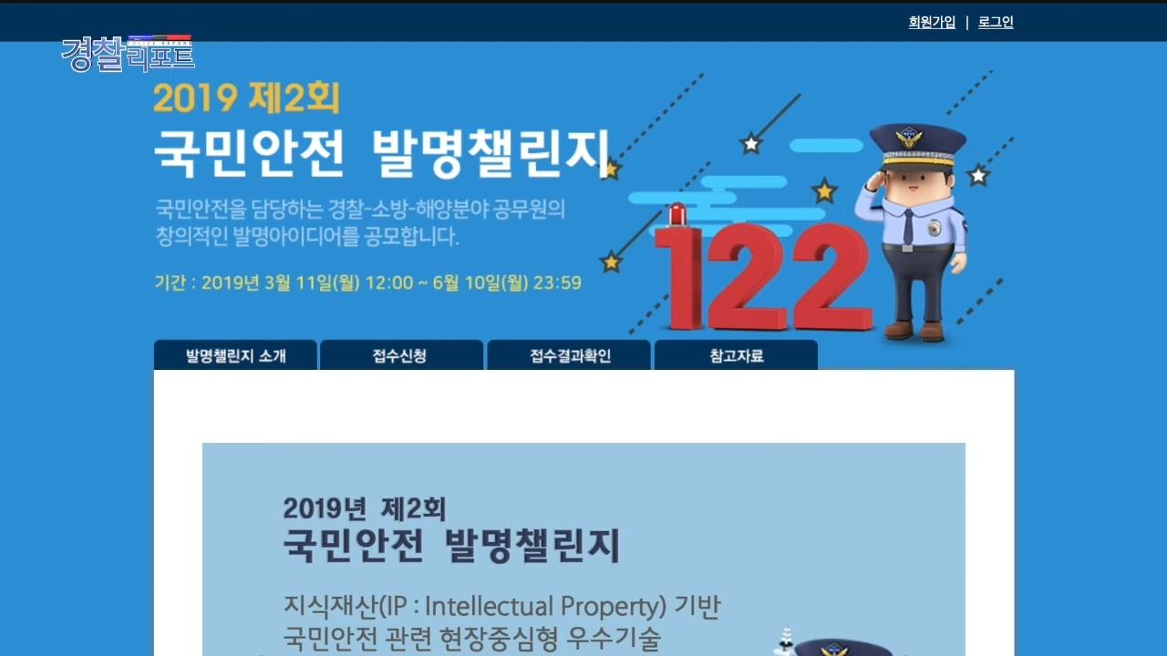 2019년 제2회 국민안전 발명챌린지 개최