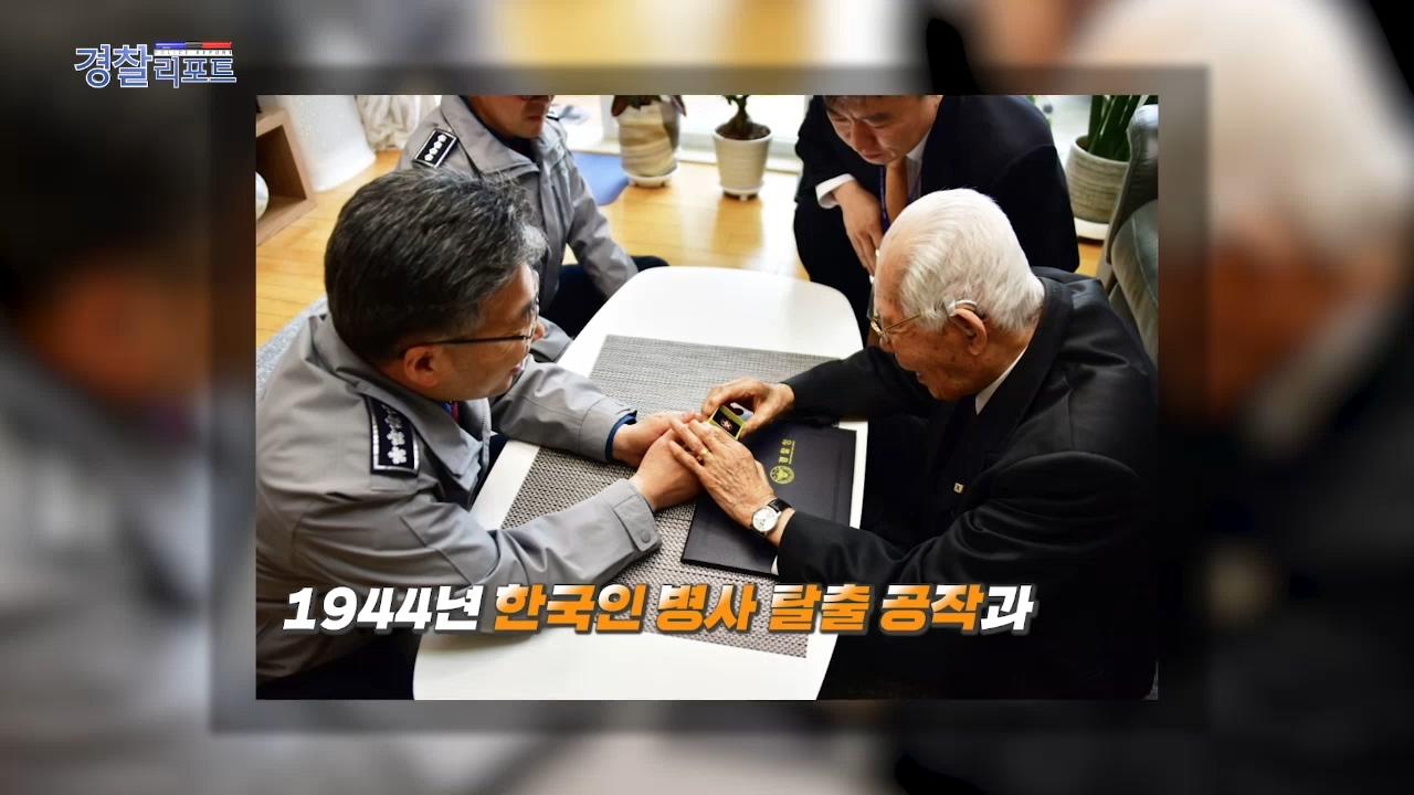 생존 독립유공자 출신 경찰관 김영진 선생