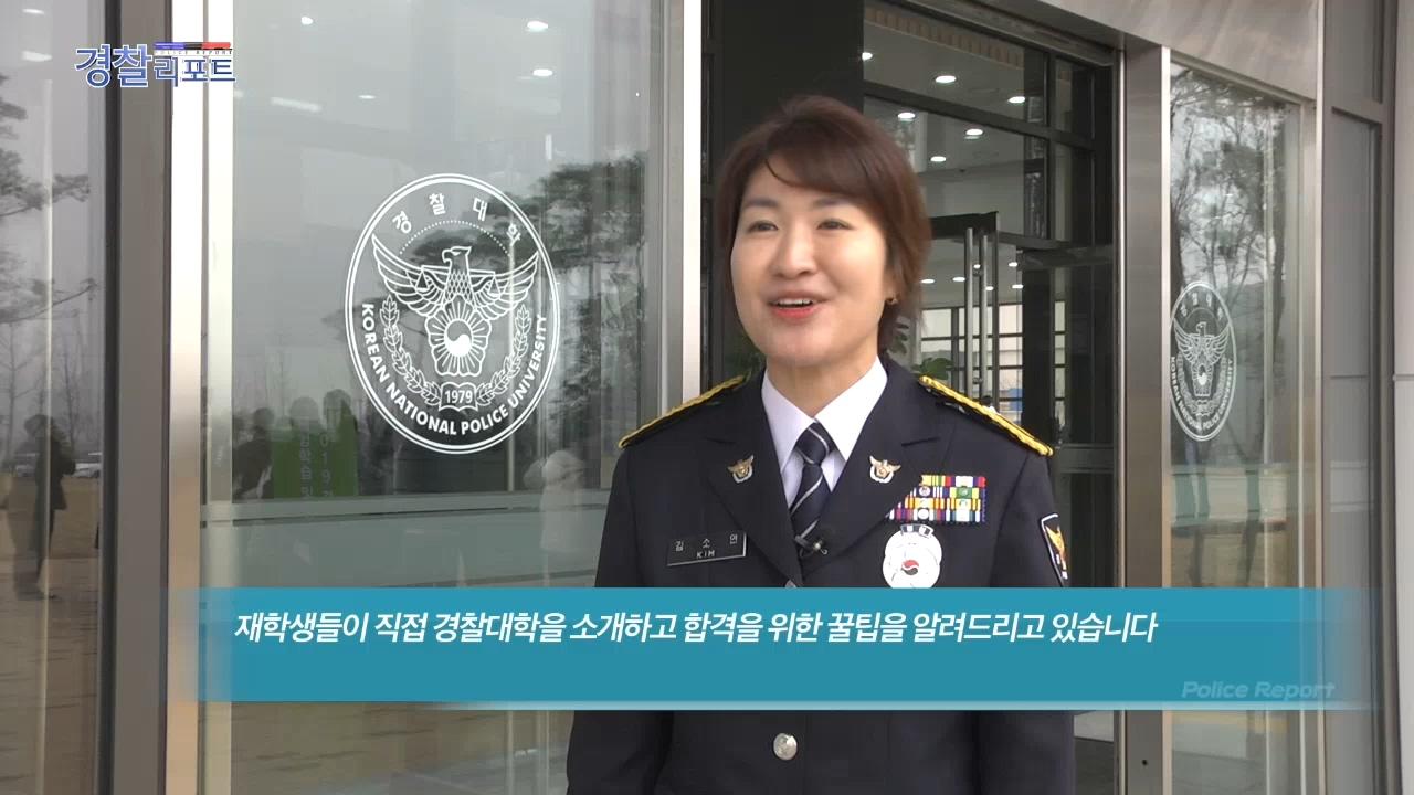 경찰대학 진학 희망학생 초청 체험학습 및 입시설명회 개최