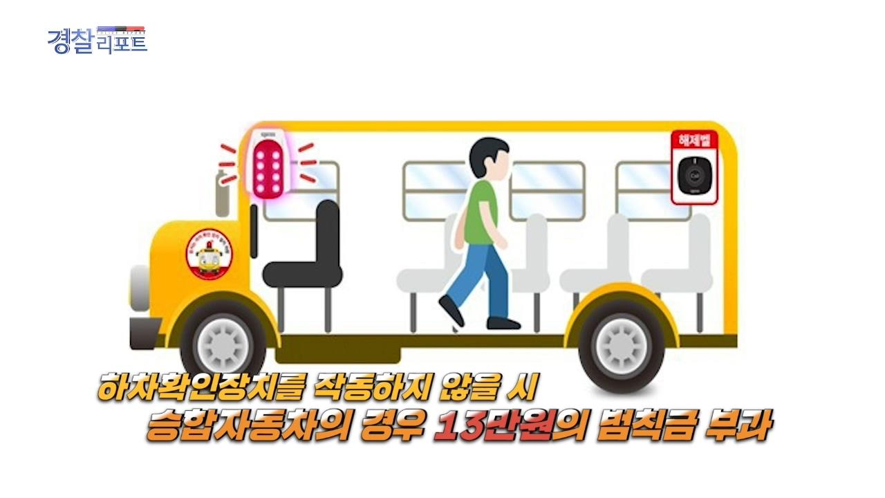 '어린이 통학버스 운전자 하차확인장치 작동의무'시행