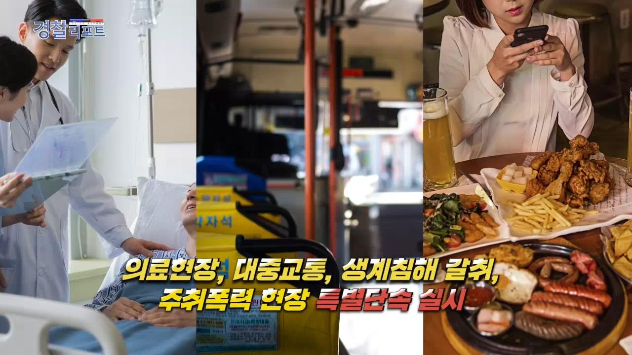 시민과 함께한 '생활주변 악성폭력' 집중단속 결과