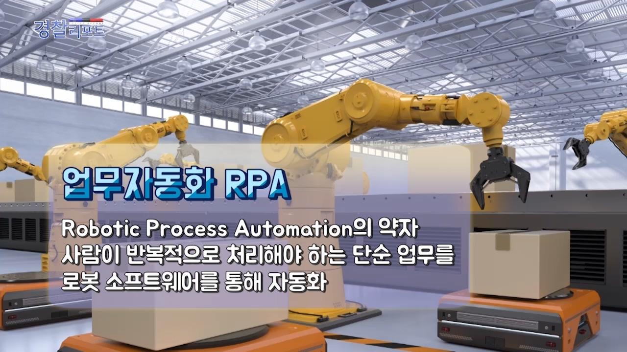 경찰청 업무자동화(RPA)로 스마트치안 추진