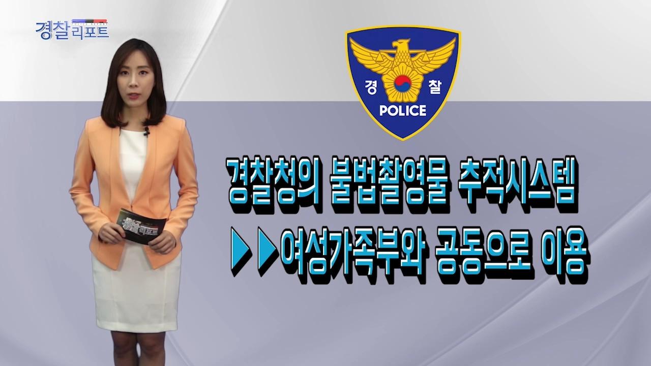 경찰청, 여성가족부와 함께 위기청소년과 디지털 성범죄 피해자 보호 강화 추진