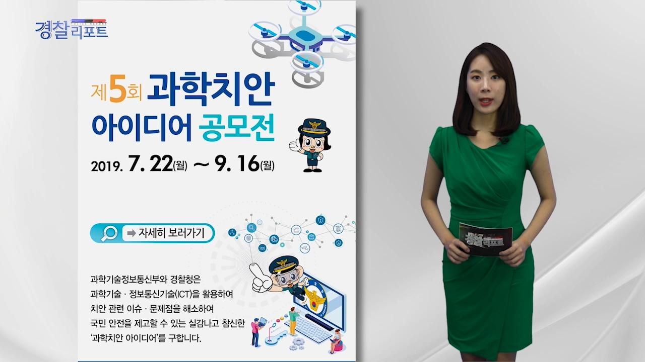 「제5회 과학치안 아이디어 공모전」 개최