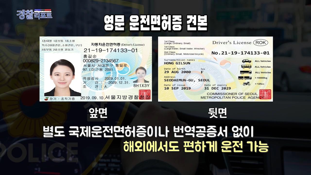 영문 운전면허증, 교통민원실 지문확인 서비스 시행