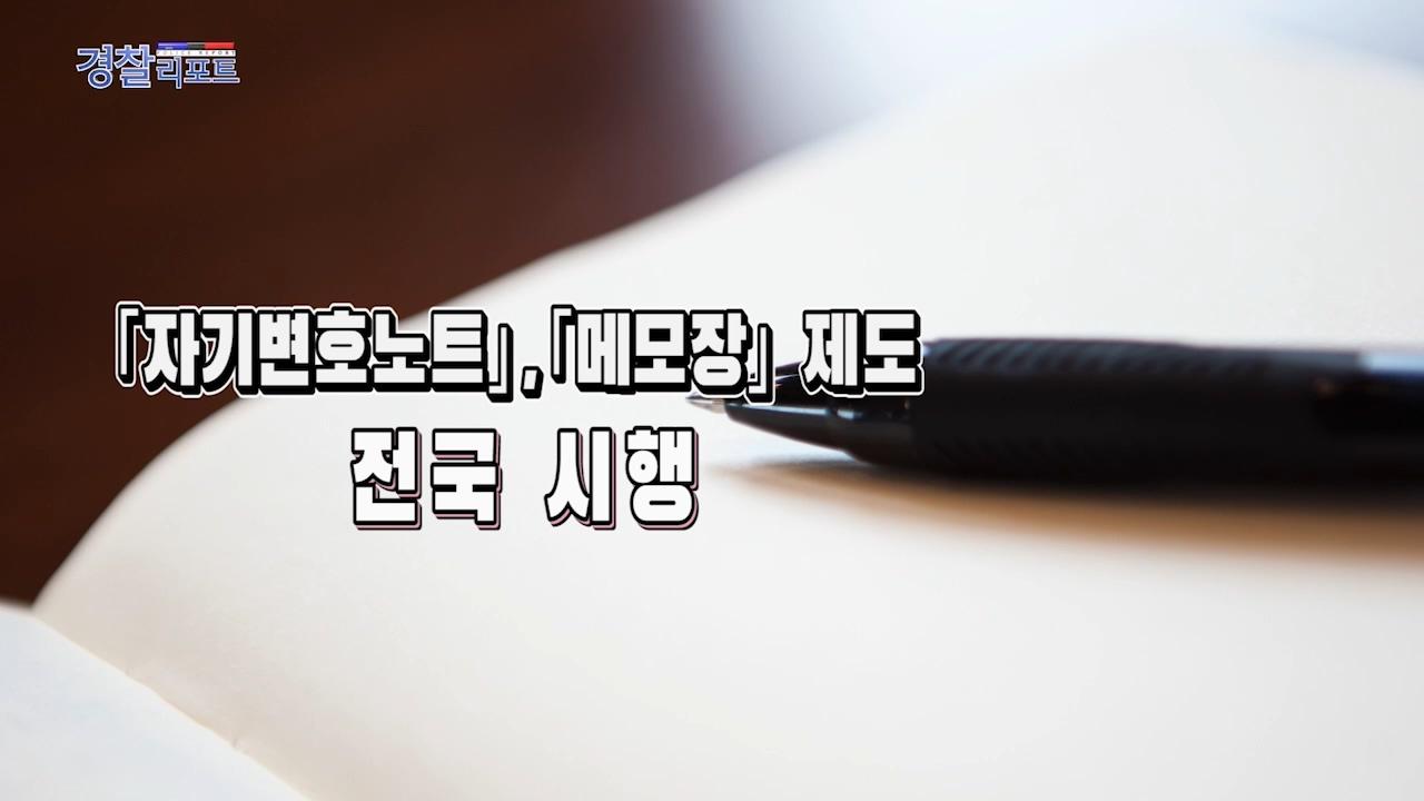 '자기변호노트', '메모장'제도 전국 시행
