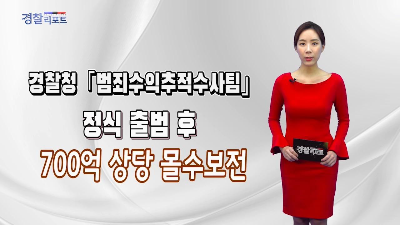 「범죄수익추적수사팀」 정식 출범 후 700억 상당 몰수보전