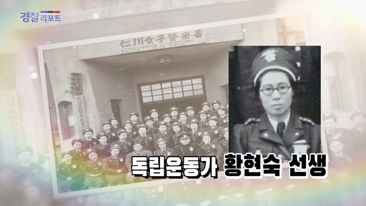 한국 경찰 최초 여자 경무관 독립운동가 황현숙 선생