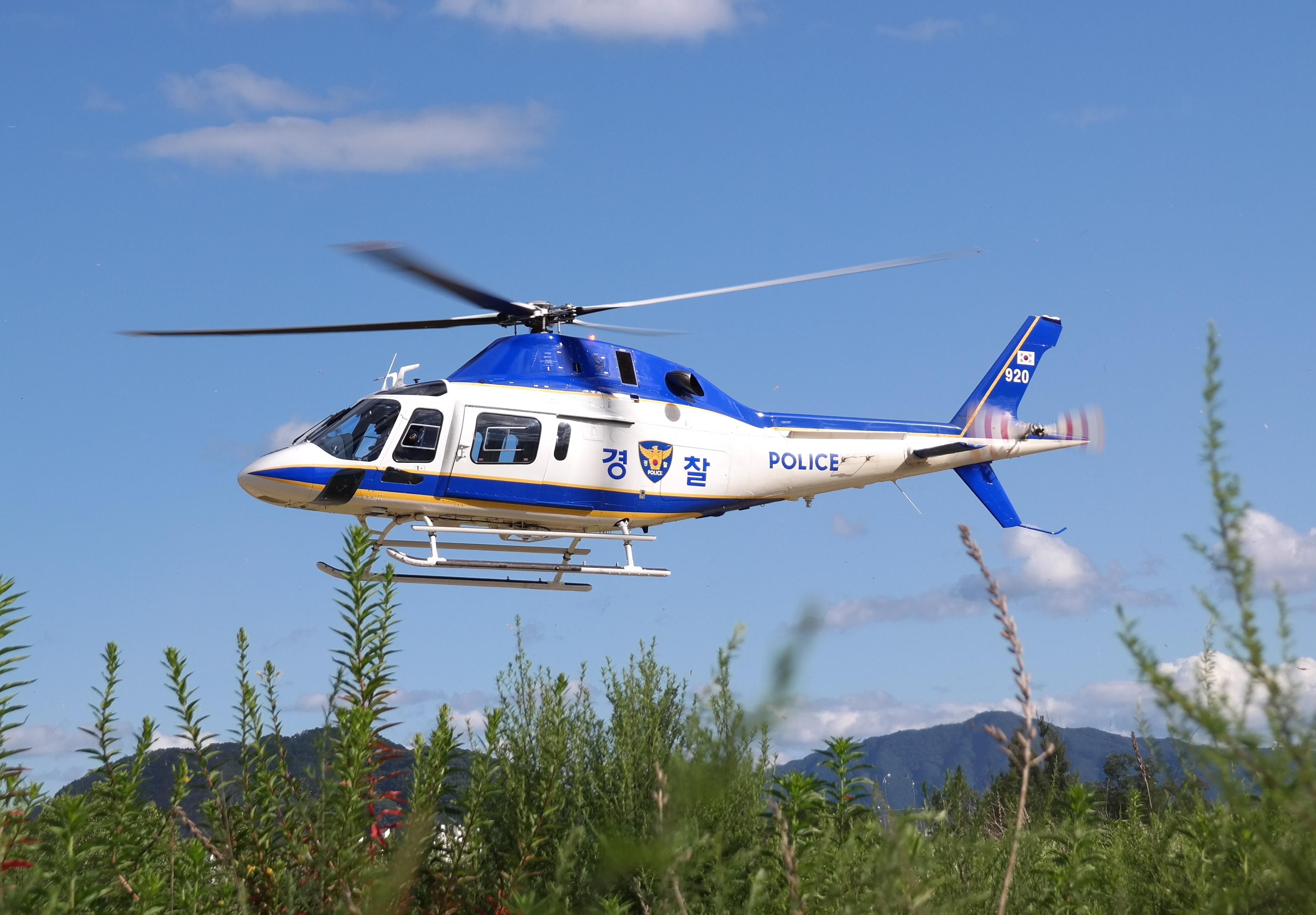 헬기(A-119) 사진