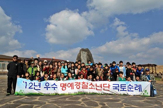 2012년 우수 명예경찰소년 국토순례