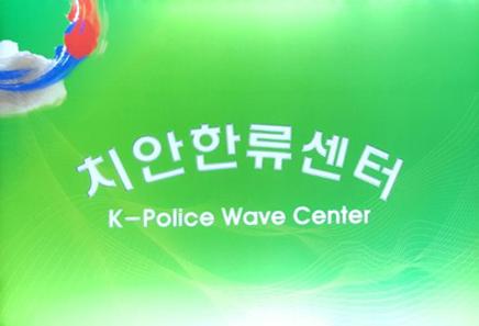 경찰청 외사국 '치안한류센터' 개소