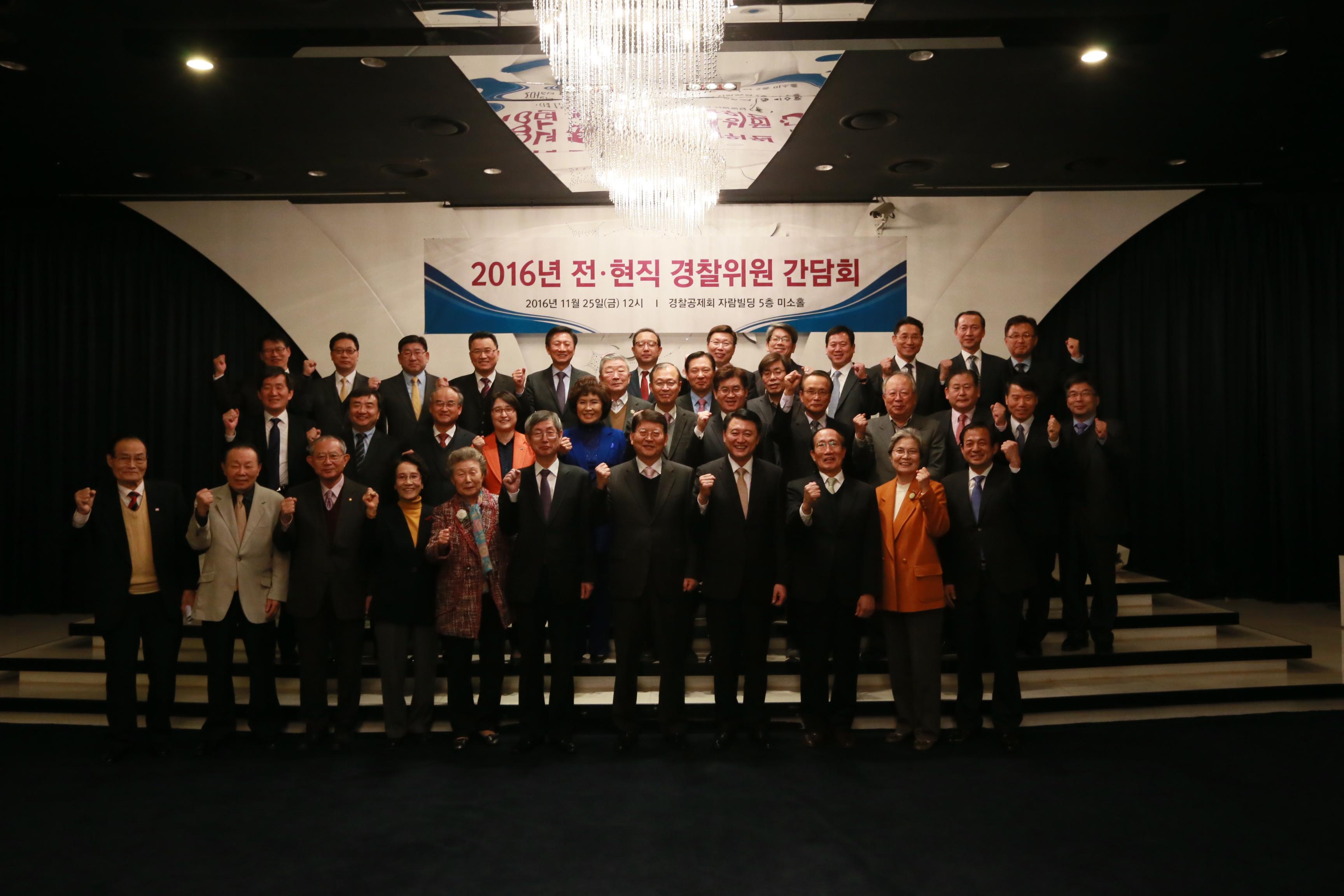 2016년 전현직 경찰위원회 간담회 개최