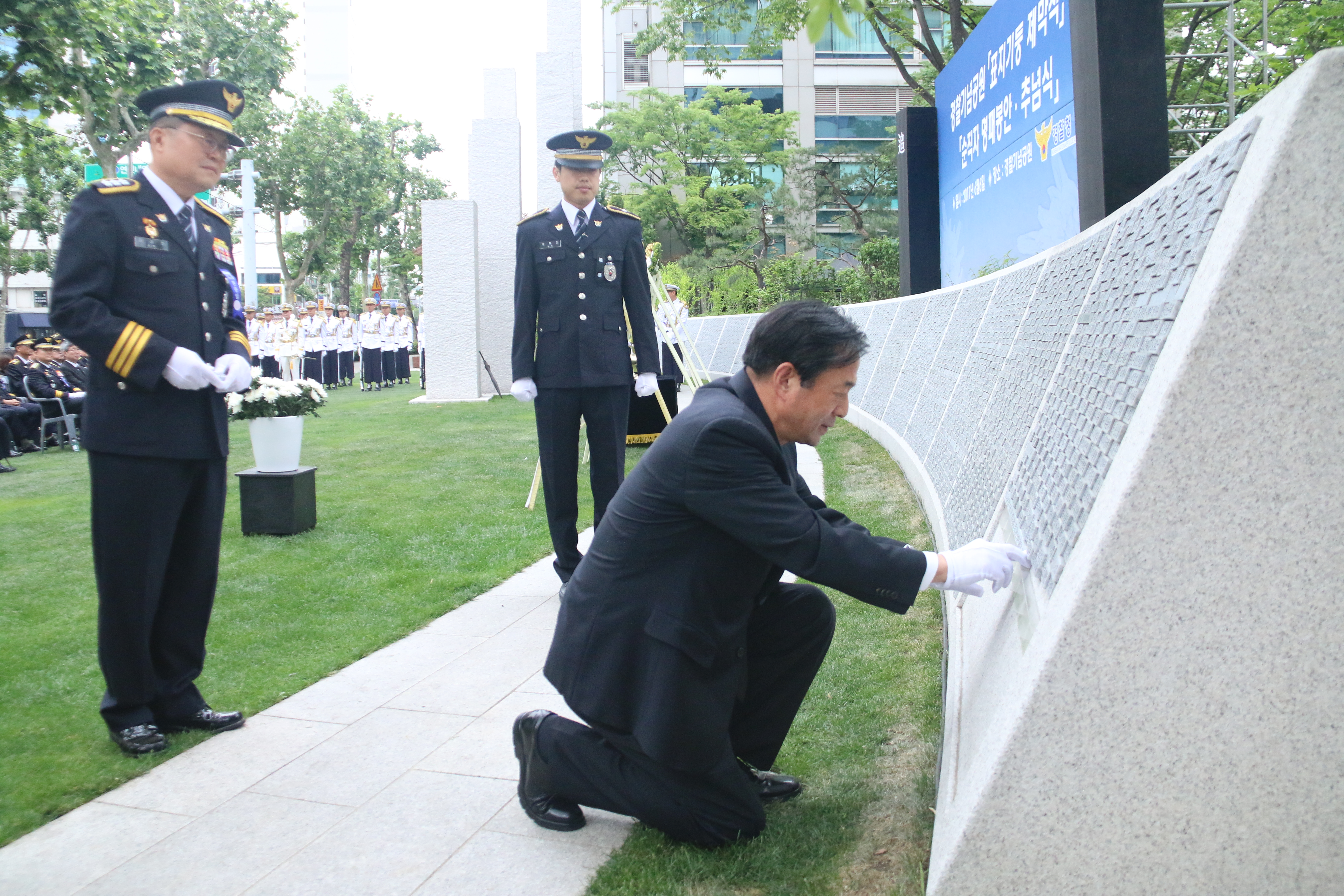 경찰기념공원 제막식 및 추념식