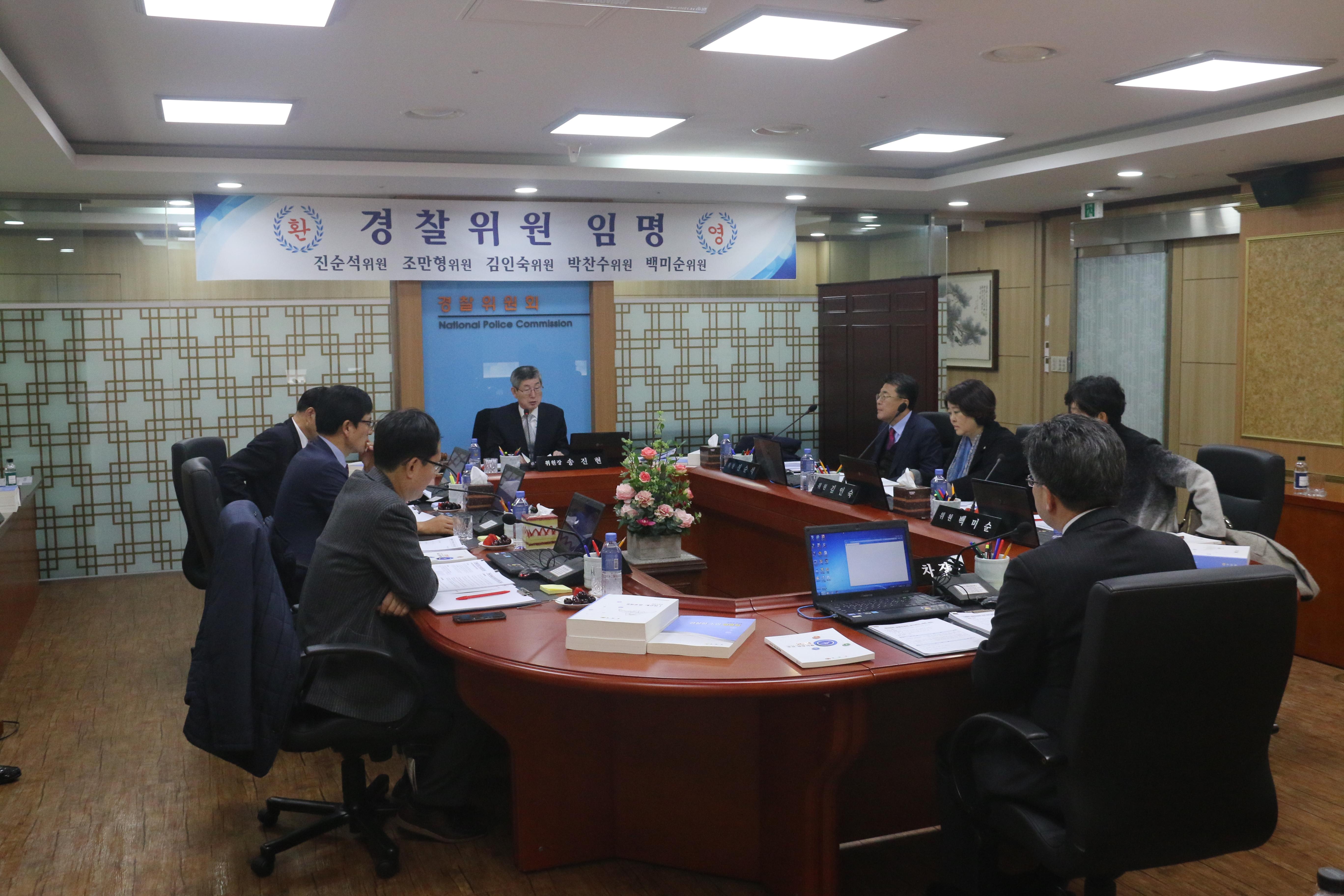 제389회 경찰위원회 정기회의 개최