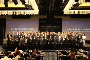 국제사이버범죄대응 심포지엄 참석