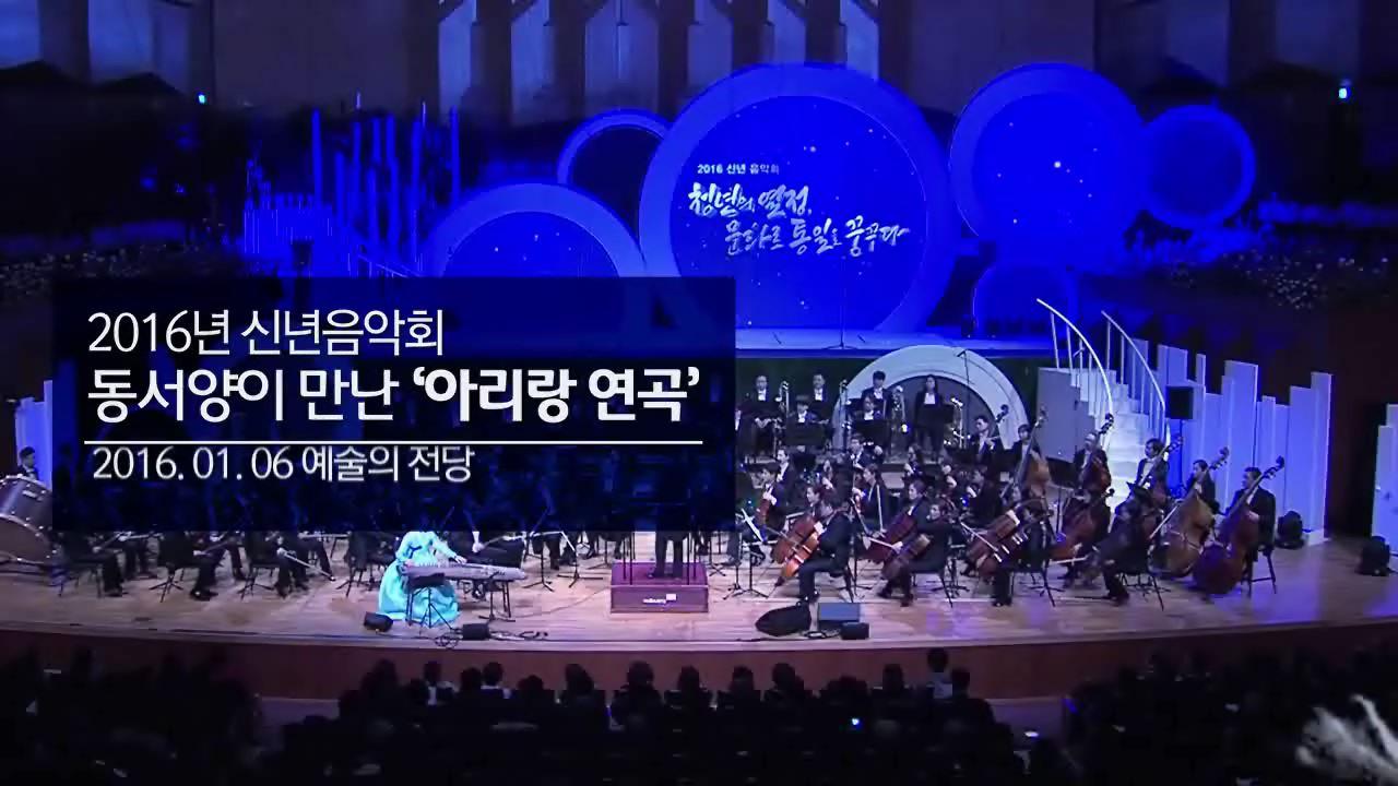 2016년 신년음악회 동서양이 만난 '아리랑 연곡'