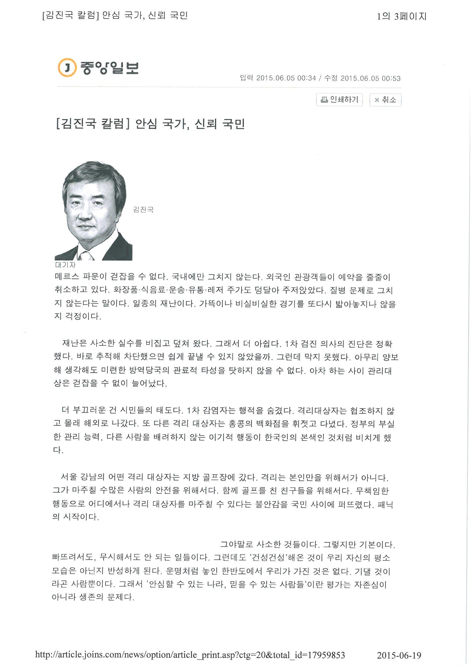[김진국 칼럼]