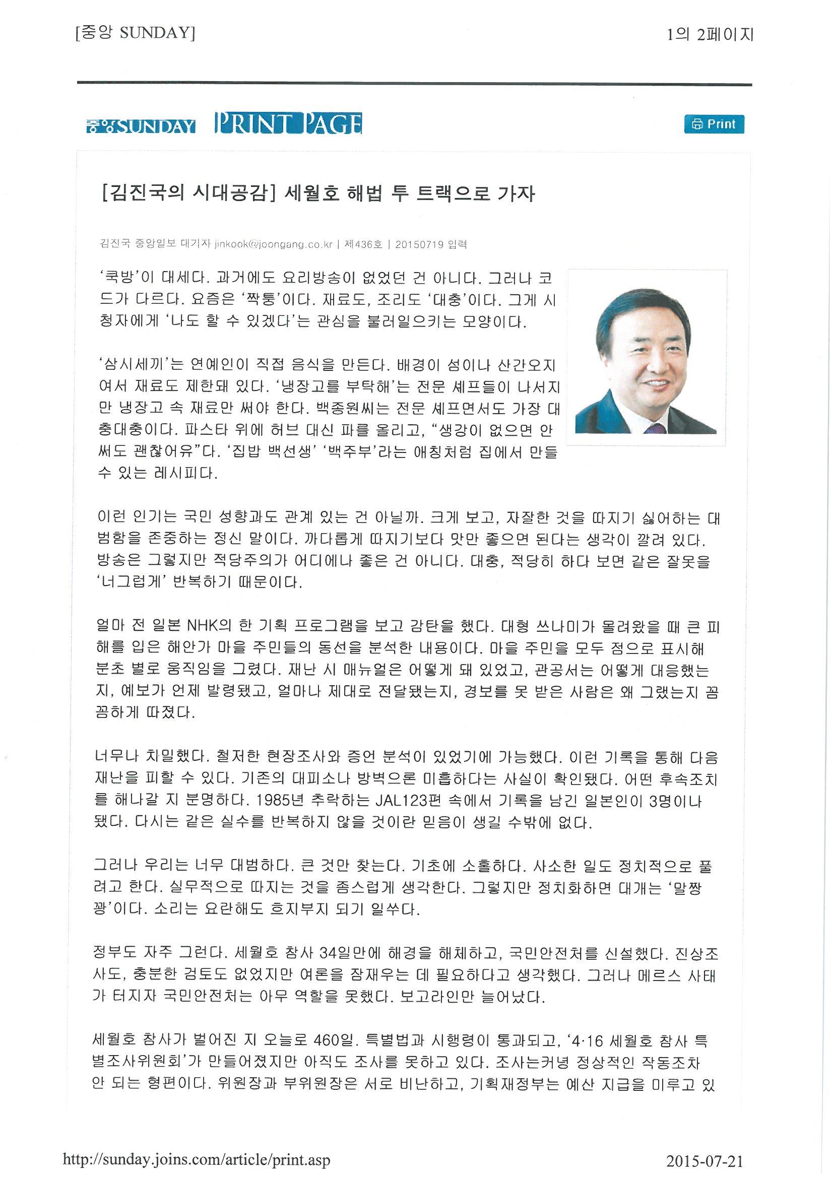 김진국 시대공감