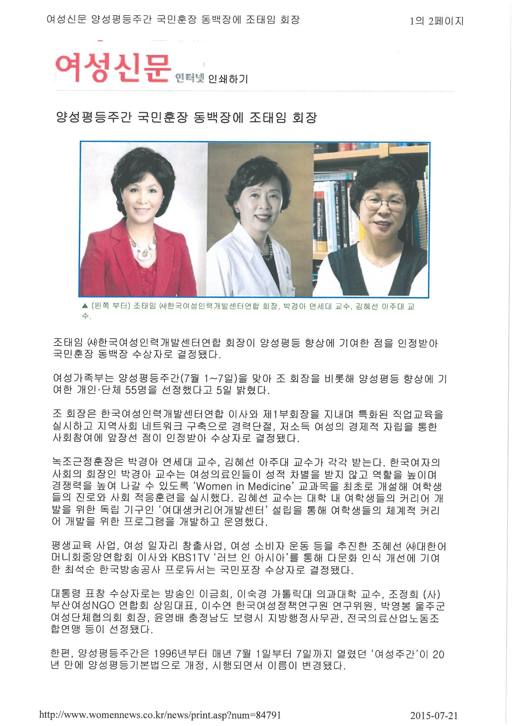조태임 위원 국민훈장 수여