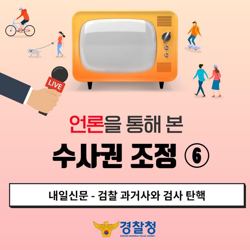 언론을 통해 본 수사권 조정(6)