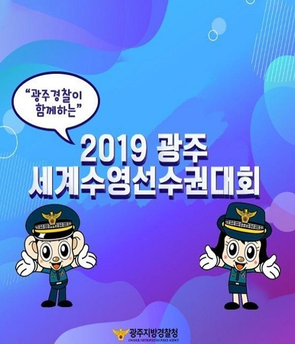 <2019 광주 세계수영선수권대회>