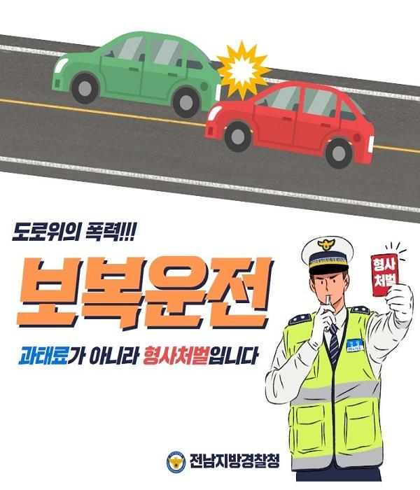 도로위의 폭력(보복운전)