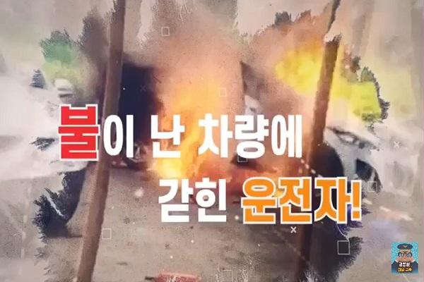 시민 구하러 불길속으로 뛰어든 경찰...