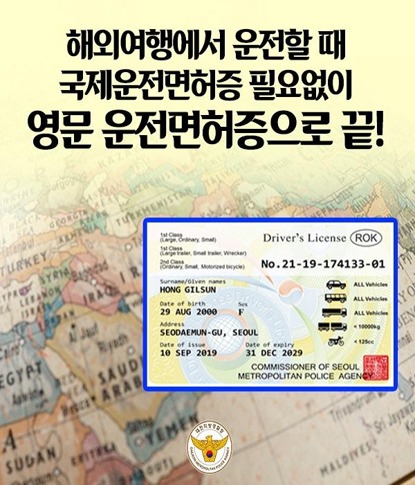 해외에서 바로 사용하는 영문 운전면허증