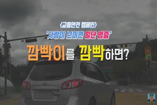 교통안전 캠페인(사람이 보이면 일단 멈춤)