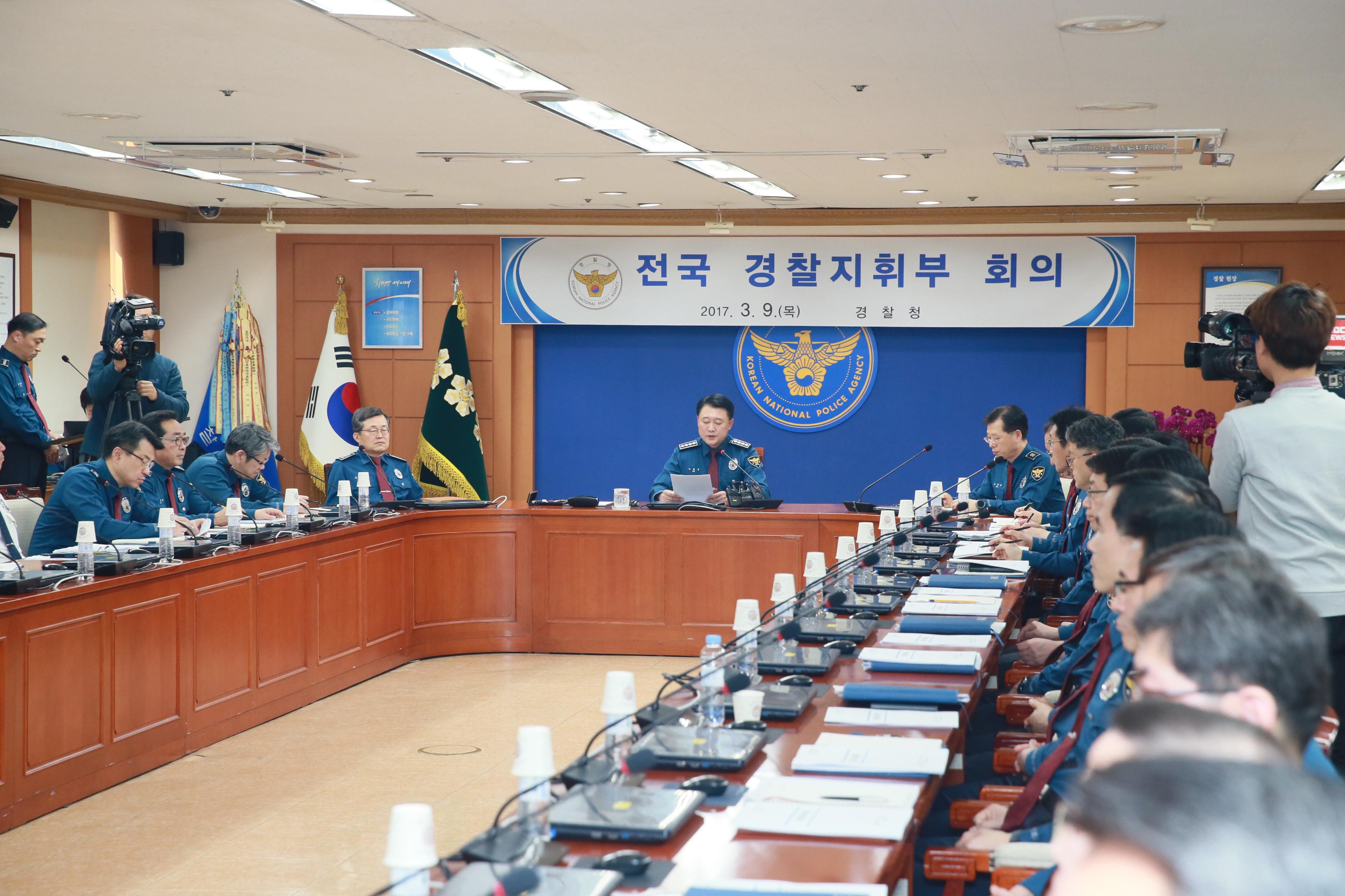 전국 경찰지휘부 회의 개최