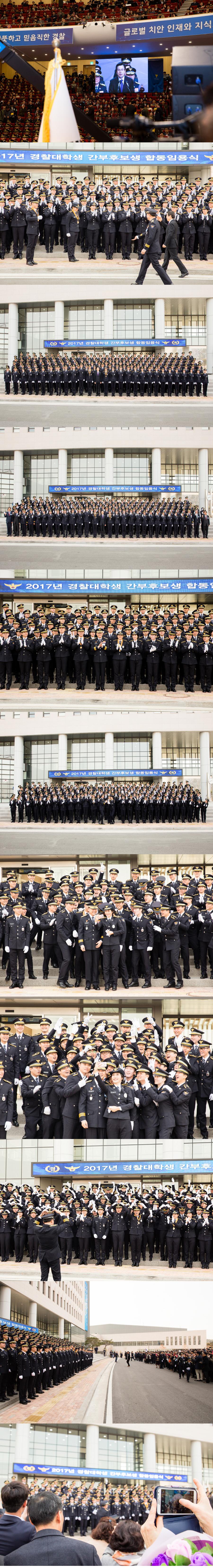 경찰대·간부후보생 167명 합동임용식 개최