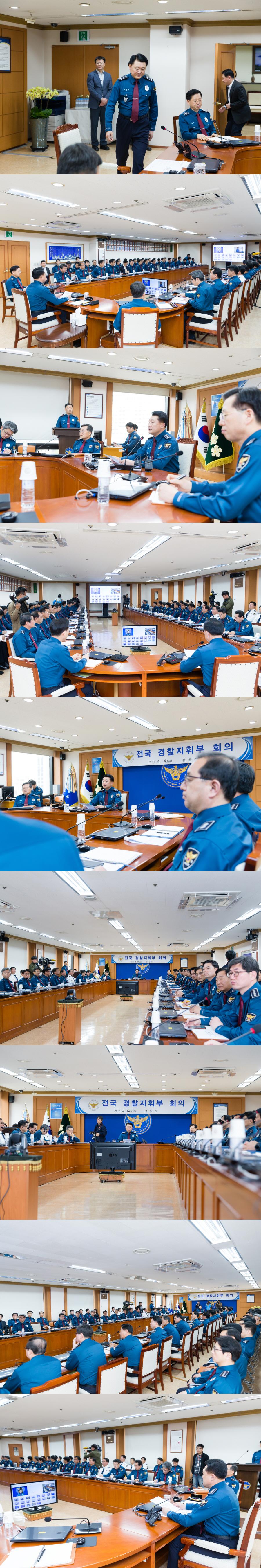 전국 경찰지휘부 화상회의