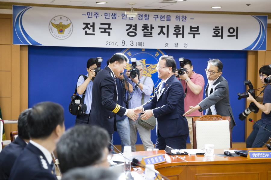 전국 경찰지휘부 회의