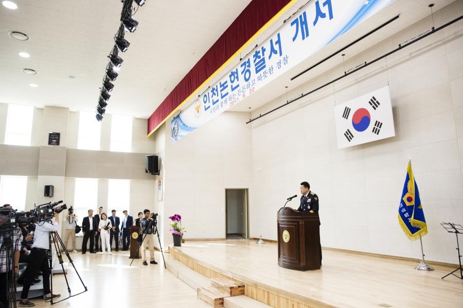 인천 논현경찰서 개서식