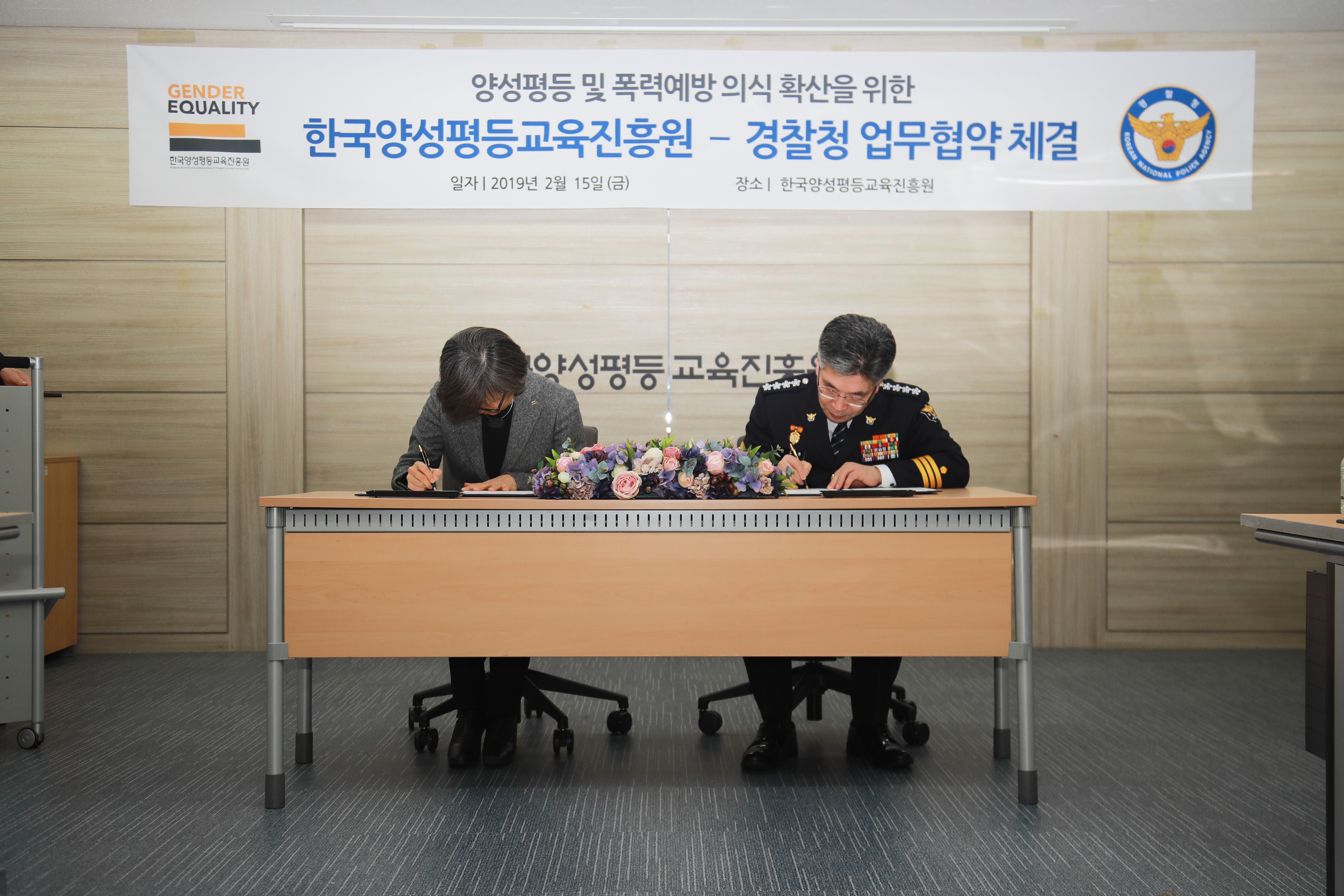 경찰청-한국양성평등교육진흥원 업무협약