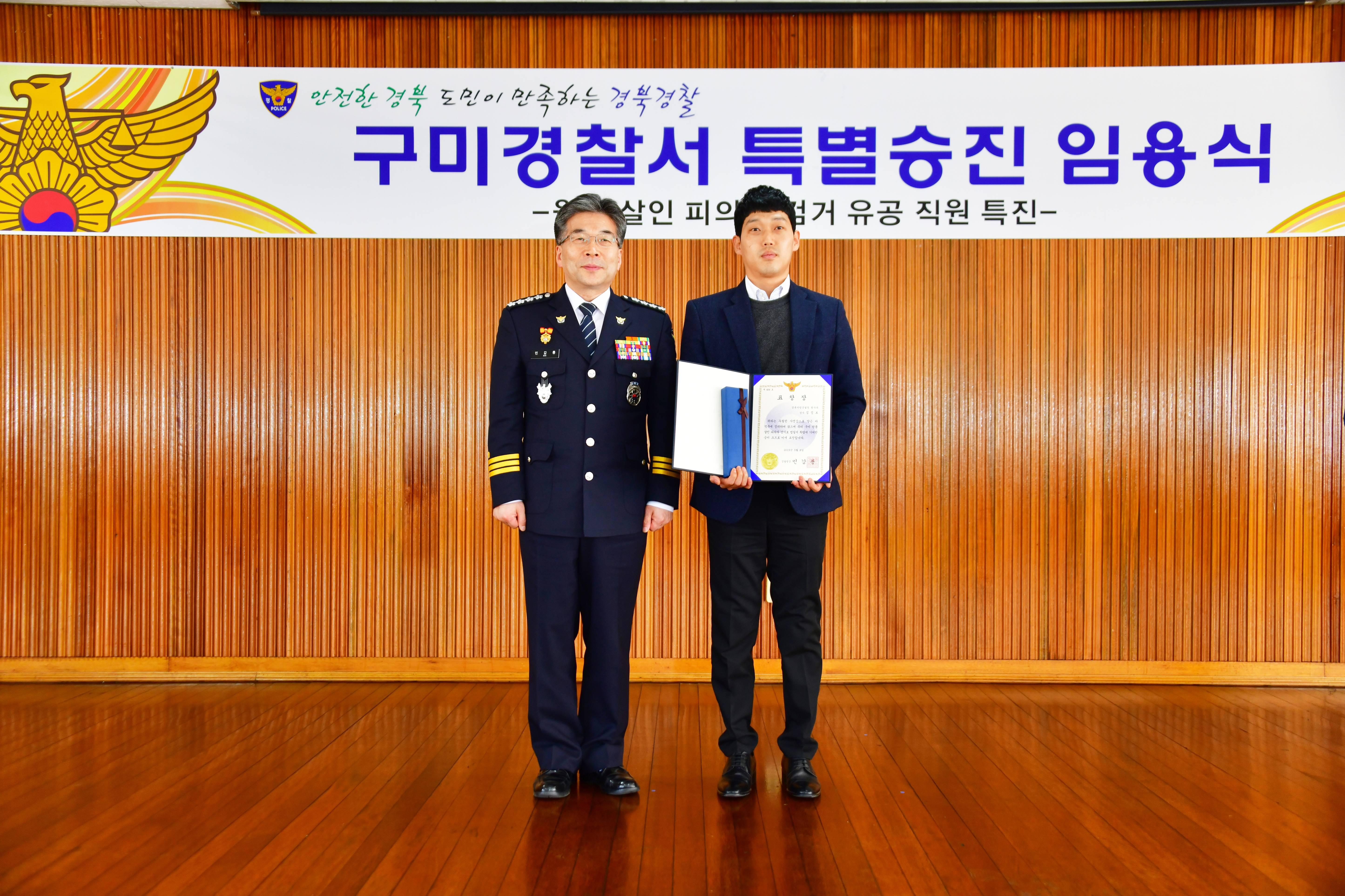 구미경찰서  특별승진임용식 참석